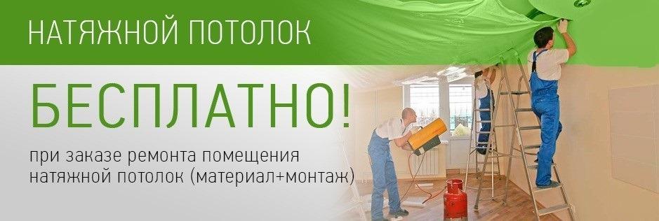 акции на ремонт квартир